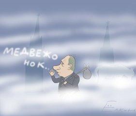 Медвежонок, Путин, Медведев, ежик в тумане